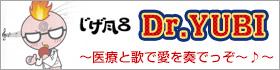 DrYUBIじげ風呂